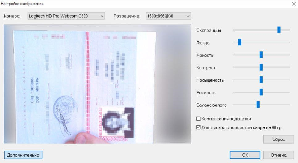 Smart IDReader распознает данные паспорта РФ в видео с веб-камеры