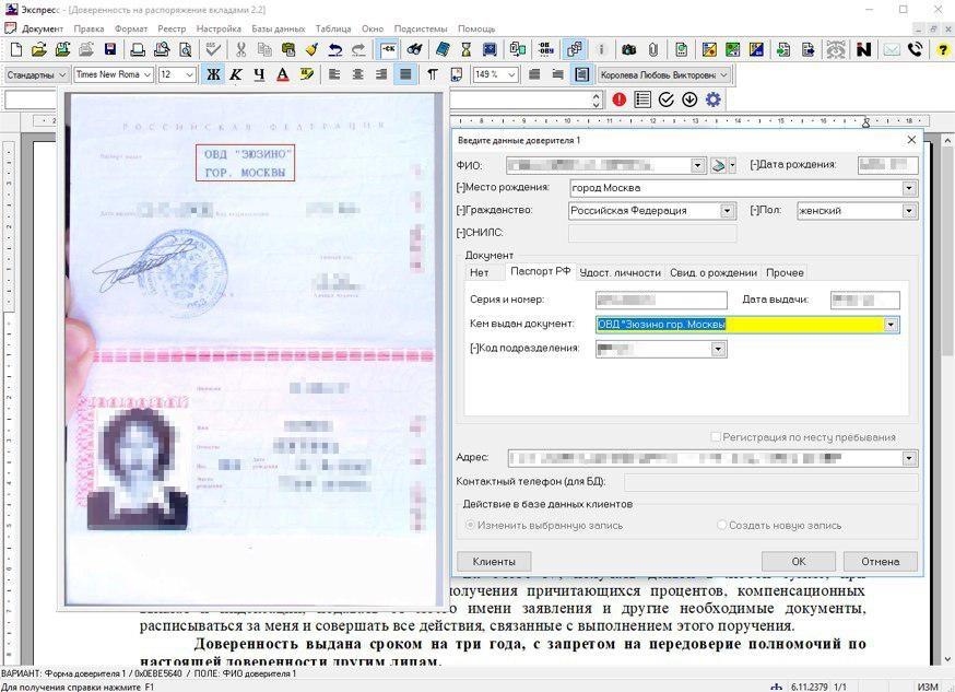 Распознанные библиотекой Smart IDReader в видеопотоке паспортные данные